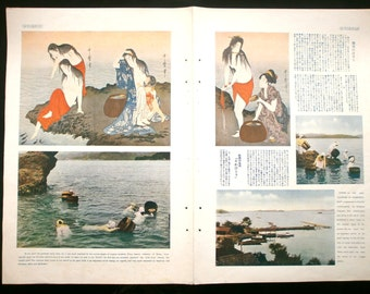 Japanese Print - Woodblock Print - Vintage Japanese Magazine Cut Out - Ama Woman Diver for Abalones Seashells Seaweeds Ukiyo-e