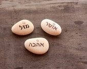 Hebrew inspirational stones , spiral Israel beach pebbles  Hebrew words gifts jewish love luck happiness  painted rock