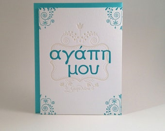 Letterpress Greek Love Card