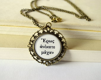 Eros Love Cupid quote necklace. Valentine's, wedding, Grecian, goddess, literary jewelry. Sophocles, Antigone. Antique bronze or silver.