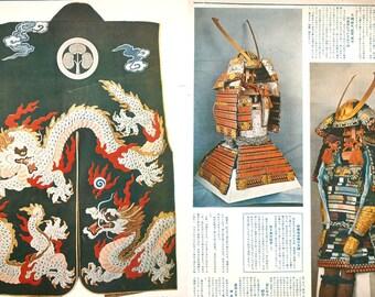 Vintage Japanese Print - Magazine Insert - Vintage Print - Magazine Page - Japanese Vintage - Kabuto Samurai Helmet - Samurai Print