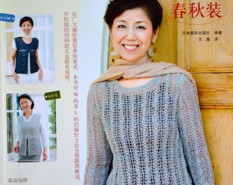 Spring and Fall Ladies Knit and Crochet Wear Japanese Craft Book (In Chinese)