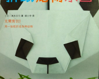 Origami Pet Park by Muneji Fuchimoto Japanese Craft Book (In Chinese)