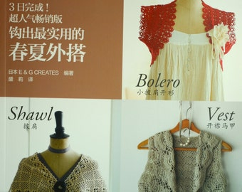 Crochet Best Selection Bolero, Shawl, and Vest - Japanese Craft Book (In Chinese)