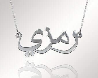 Sterling Silver Arabic Name Necklace,Arabic Name Necklace,Arabic Jewelry,Arabic Writing Necklace,Personalized Necklace,Birthday Gift N039