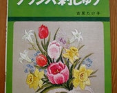 Vintage Japanese Embroidery Designs (Japanese Craft Book)