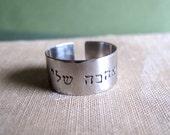 Hebrew Ahava Ring. Adjustable Stainless Steel Custom Ring. Jewish Engraved Ring