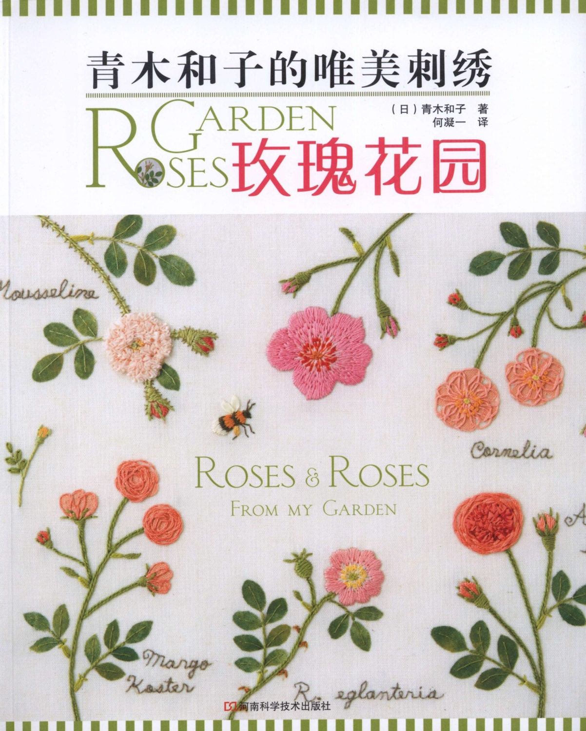 Kazuko Aoki  Rose Embroidery  Embroidery Pattern  Botanical  Japanese  Embroidery Book  Ebook  Pdf  Instant Download