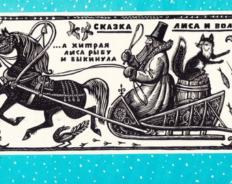 "Postcard Drawing by Manukhin for Russian Tale ""The Fox and the Wolf"" -- 1972. Condition 9/10"