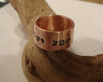Hebrew ring  Shma Israel-Copper handmade Judaica stamped Hebrew letters  שמע ישראל   Or:אני לדודי ודודי לי  wedding ring