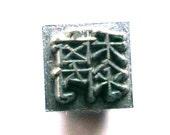 Japanese Typewriter Key - Metal Stamp - Chinese Character - Kanji Stamp - Vintage Stamp - Japanese Stamp - Bird Lime