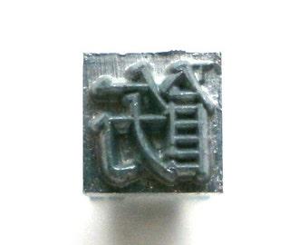 Japanese Stamp - Metal Stamp - Kanji Stamp - Vintage Japanese Typewriter Key - Vintage Stamp - Chinese Character  order command give command