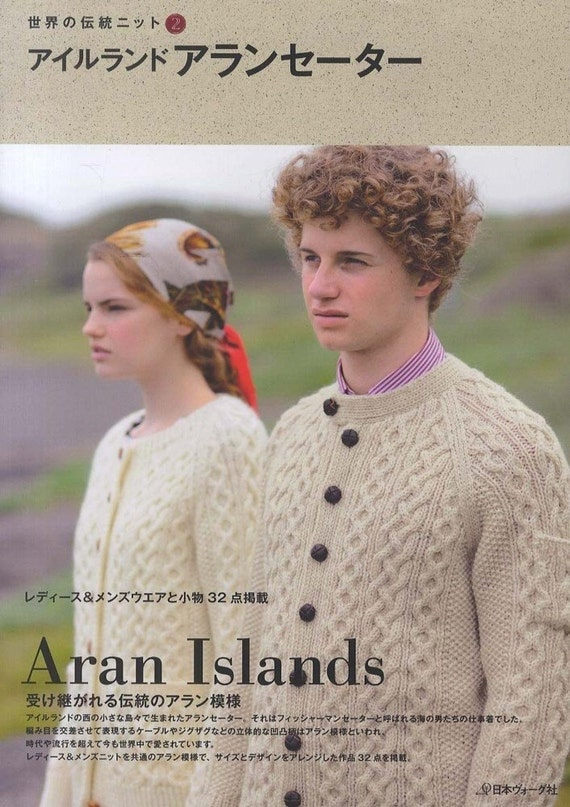 Aran Knitting Pattern Books : Aran Islands Knit Wear Japanese Knitting Pattern Book for
