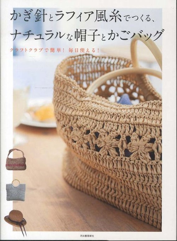 Crochet Bag Japanese Pattern : Crochet Hat & Kago Bag Japanese Crocheting Pattern Book