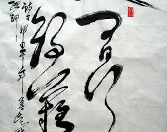 CHINESE CALLIGRAPHY-- The Way  On Earth is Very Difficult To Walk.