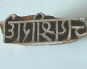 Mantra stamp hand carved in India sanskrt vedic medition yoga Radha Krshna woodblock new age affirmations print syamarts