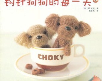 A02- AMIGURUMI DOGS vol 2 - Japanese book (in Chinese) high quality PDF