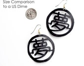 Dream Earrings Recycled Bicycle Inner Tube Black Chinese Character Asian Jewelry