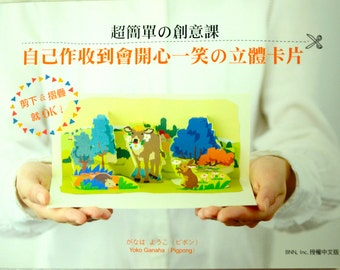 Creative Pop-up Cards by YOKO GANAHA (Pigpong)- Japanese Craft Book (In Chinese)