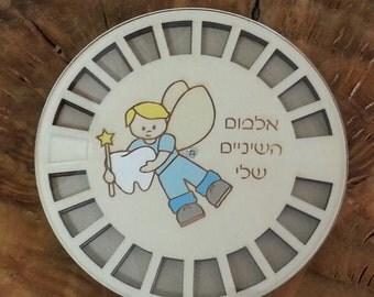 My Baby Teeth Album - boy - Hebrew version