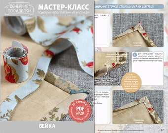 "PDF Sewing Tutorial ""Binding"" (in Russian only)"
