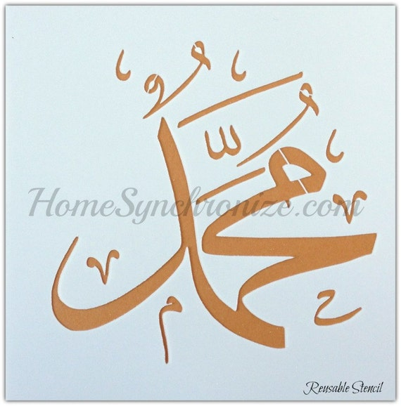 Mohammad islamic calligraphy reusable stencil by