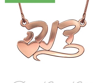"Hebrew Name Necklace in 10k Rose Gold (0.8mm thick) - ""Dana"" Design"