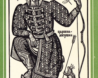 """Vintage Manukhin (Illustration for Russian Fairy Tale """"Princess Frog"""") Print - 1972. Fine Arts, Moscow"""