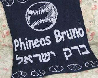 Personalized Knit Baby Blanket - Baseball