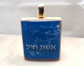 Eshet Chayil - Woman of Valor - Hebrew Scrabble tile pendant blue design