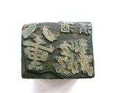 Vintage Japanese Stamp - Vintage Stamp - Chinese Character Stamp - Kanji Stamp - Sake Drink Rice Wine Label Stamp Made of Metal and Wood