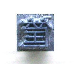 Japanese Typewriter Key - Kanji Stamp - Metal Stamp - Vintage Typewriter Key - Chinese Character Stamp -  Bamboo Basket or Chest
