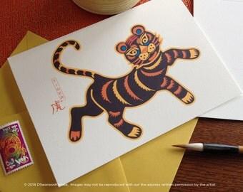 Tiger Chinese New Year Card - Chinese Zodiac Animal