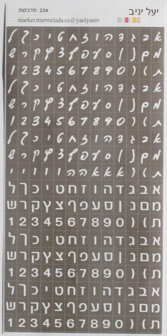 Grigio lettere ebraiche di adesivi scrapbooking di adesivi in for Lettere ebraiche