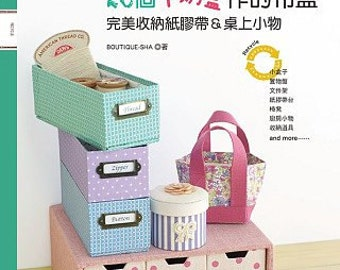 26 Cute Fabric Covered Boxes and Goods from Milk Cartons - Japanese Craft Book (In Chinese)
