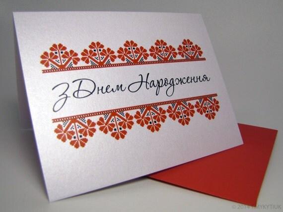 Z Dnem Narodzhennya Ukrainian Birthday Card 55 x 425 – Ukrainian Birthday Greetings