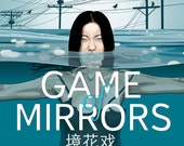 Game of Mirrors - an interactive iBook of illustrated poetry