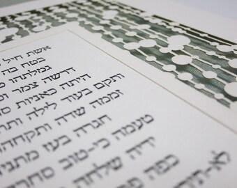 WOMAN OF VALOR  Beaded papercut / Eshet Chayil