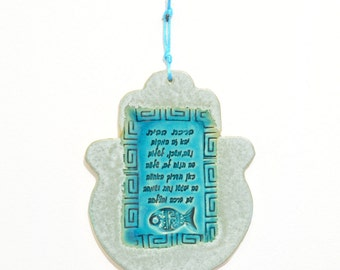 Wall Hanging Hamsa Ornament wall decor turquoise hamsa hand judaica house blessing bless our home house warming Religious Jewish Hebrew