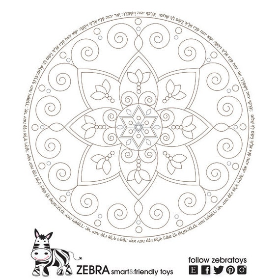 Birkat Kohanim-Strength Mandala-Coloring Page-Jewish Prayer-Priestly ...