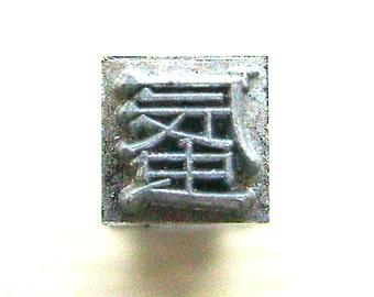Japanese Typewriter Key - Kanji Stamp - Metal Stamp - Vintage Typewriter Key - Chinese Character Stamp -  Clam Water Spouts