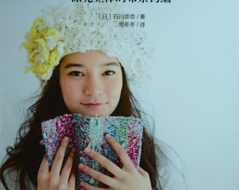 Crocheted with Fabric Stripe by Nana Ishikawa- Japanese Craft Book (In Chinese)