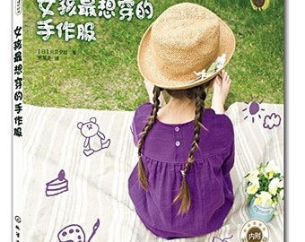 Daily Casual Girls Clothes by  Yuki Katagai - Japanese Sewing Pattern Craft Book (In Chinese)