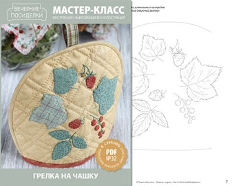 "PDF Sewing Pattern ""Cup cozy"" (in Russian)"