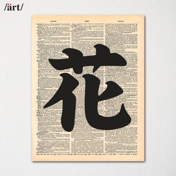 kanji fleur symbole japanese writing sur page de. Black Bedroom Furniture Sets. Home Design Ideas