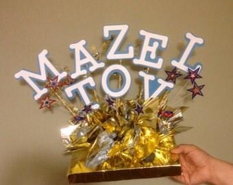 Bar Mitzvah Centerpiece, Mazel Tov Table Centerpiece, Bat Mitzvah, Customizable, Congratulations Centerpiece, Party Decor