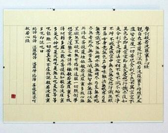 Hannyashingyou (Sutra) - desire utra