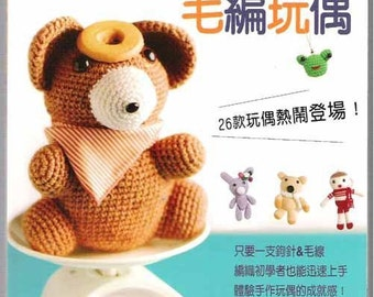 Crochet toys - crochet toy pattern - japanese toys ebook - amigurumi - PDF - instant download
