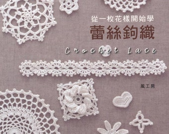 Crochet motif patterns - crochet edging patterns - crochet lace - japanese crochet ebook - crochet jewelry - PDF - instant download