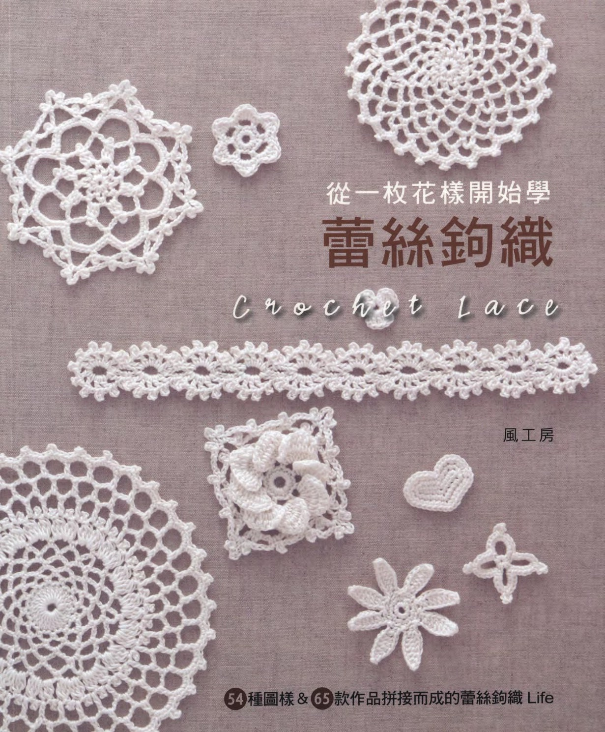 Free Crochet Flower Edging Pattern : Crochet motif patterns crochet edging patterns crochet